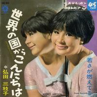 宇多田ヒカル と 弘田三枝子  どちらが歌が上手いですか?