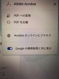 パソコンのGoogle ChromeウェブアプリストアからAdobe Acrobatという拡張機能を導入してそれを有効にしました。 開いたウェブサイトを試しにPDF化してみようと、拡張機能のAdobeのところをタップしても、写真のよ...