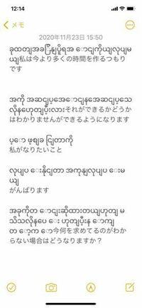 ミャンマー 語 翻訳