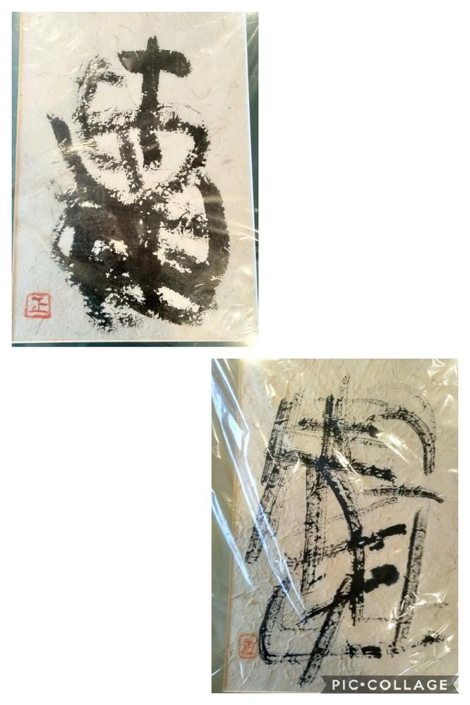 写真の『正』銘の書家(作家)のお名前がお分かりでしたらご教示ください。栃木県にゆかりのある作家かもしれません。 どうぞよろしくお願いします。