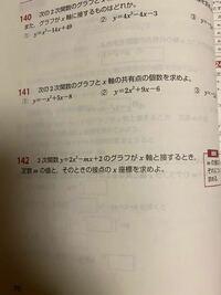 高校数学一年生 二次関数の問題 142 答えをお願いします。 途中しきなどもみたいです