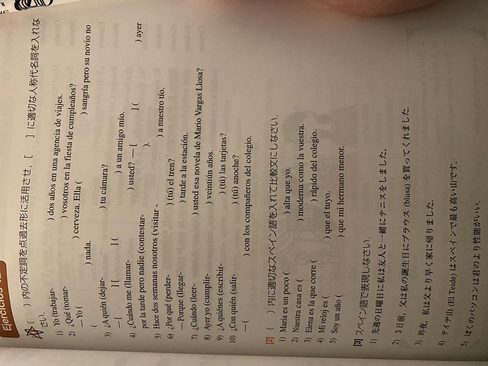 Plaza Mayor1の問題です。全くこのページの答えが分からないのでスペイン語がお上手な方に回答お願いしたいです。