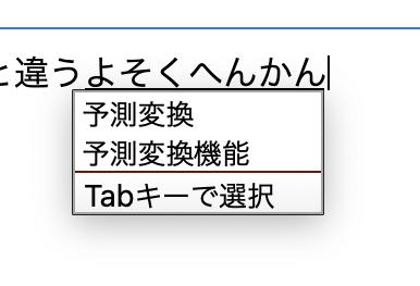 MacでBigSurにアップデートしたのですが、予測変換候補が今までと違う古臭い感じで(そこはどうしようもない)、 ①ユーザ辞書に登録しているはずのものが予測変換にでてきません。 また、②スペー...