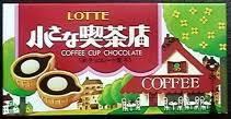 昭和のチョコレート菓子の名前 1977年発売のロッテ「小さな喫茶店」(画像添付します)によく似たお菓子で、カップ部分がウェファースではなくチョコでできているものを同じ頃に食べた記憶があるのですが...