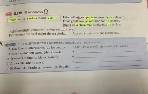 スペイン語の練習問題です。分からないので教えて下さい。お願いします。