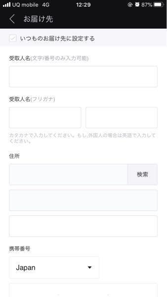 Qoo10で配送先の住所変更をしたいのですが、郵便番号とその下の枠がグレーになっており、文字入力できません。 他に住所を変更する方法はありますか?