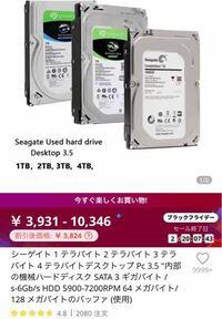 アリエクスプレスでハードディスクを購入したことがある方はいますか?こちらのSEAGATEのHDDが新品なのか中古なのか知りたいです。 価格は2TBが5000円ほどです。  少し気になるのがタイトルの(使用)という文字です。