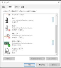 pcのシステム音をボイスレコーダーで録音したいのですが、なぜか録音できません。 サウンドコントロールパネルのステレオミキサーの緑色のバーが一切動きません。写真のように、ステレオミキサーは有効で、既定のデバイスにもしていて、音量も最大です。スピーカーの音量を最大にして試したりもしましたが、変わりませんでした。どなたか助けて下さい。