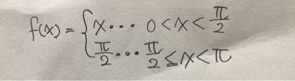数学や工学にお強い方に質問させて頂きます。 したの写真の関数のフーリエ展開を求めて頂きたいです。 回答と解説のほどよろしくお願いいたします。