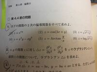 偏微分の問題で、一番最初の問題ですが、2次の偏導関数を全て求めよ、と書いてあるのですがなぜzxx,zyy,zxyがあってzyxが無いのでしょうか?