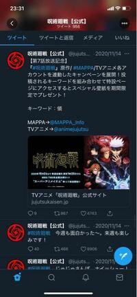 呪術廻戦公式Twitterが11月14日に五条先生の画像を投稿してると聞いたのですが自分のところにはありません… なにかわかる人教えてください
