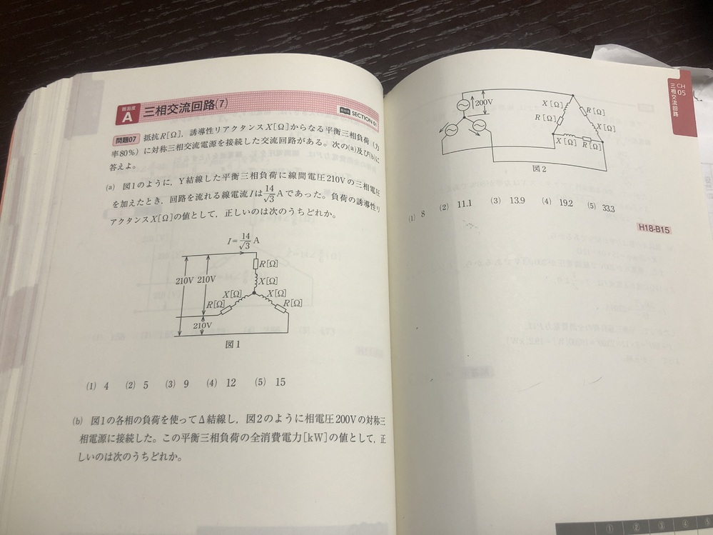 質問です。 (b)の問が分かりません。 電源、相電圧を線間電圧、VΔ=√3VY は、理解できますが、インピーダンス Zが(a)のスターで15Ω。 (b)のデルタでも15Ωなのでしょうか? つま...