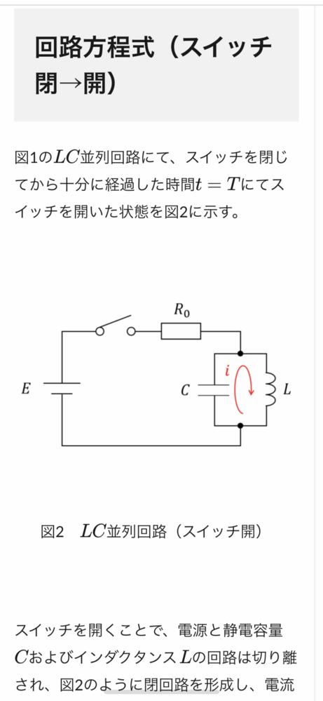 LC並列スイッチ回路について初期条件を求めるところで質問です。 スイッチを閉じて定常状態にして、 スイッチを時間Tで開けた後、LC並列回路を流れる電流を微分方程式から求める問題で、i(T)とdi...