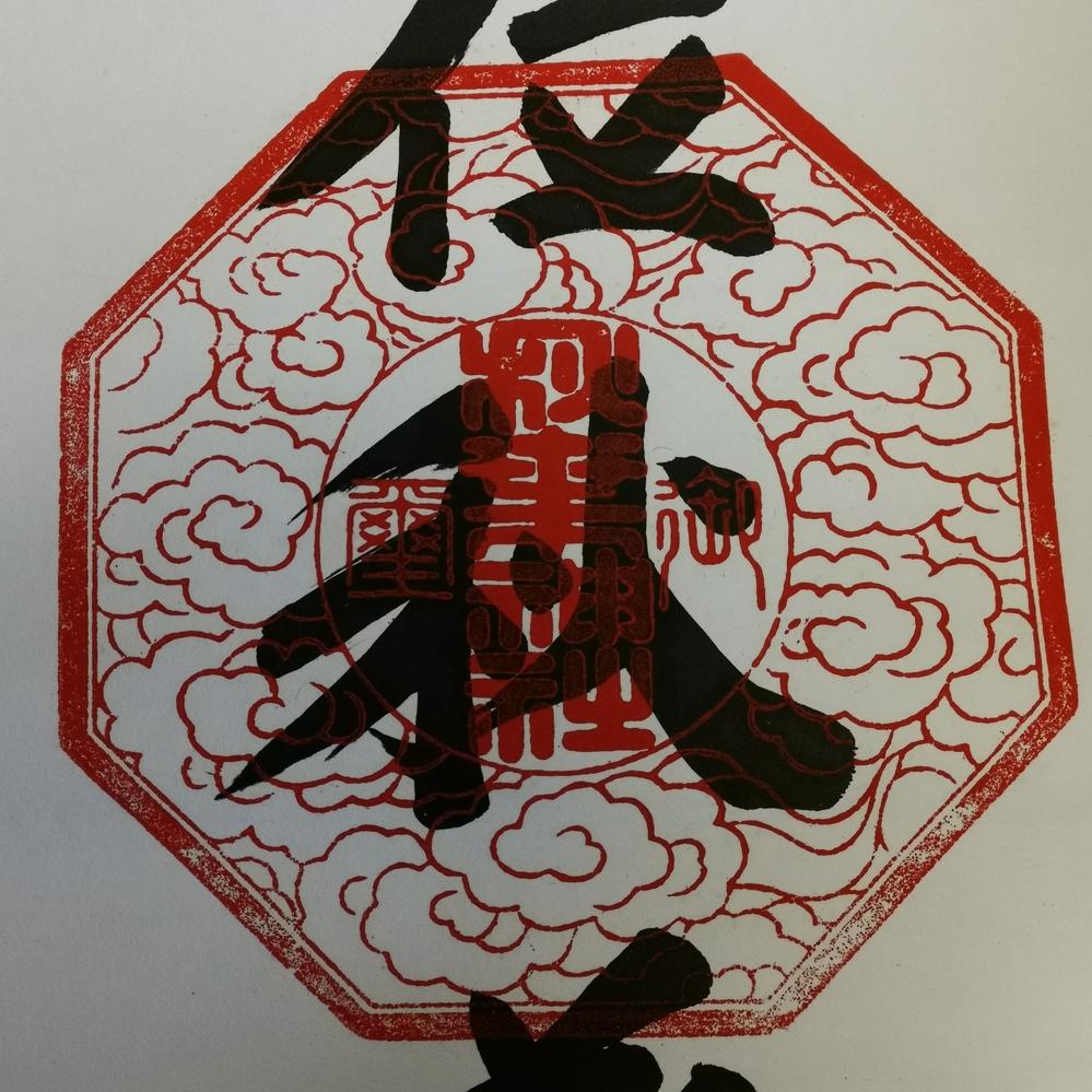 正一位 秋葉神社の掛け軸にある落款なんですが、何て書いてあるか教えてほしいです。
