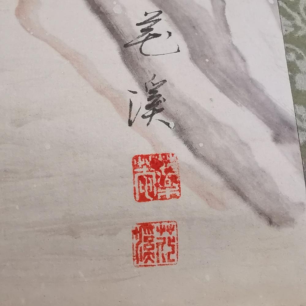 絵の描かれた掛け軸にある落款なんですが、何て書いてあるか教えてほしいです。