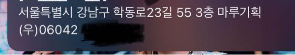 この韓国の住所を英語表記にしていただけませんか?