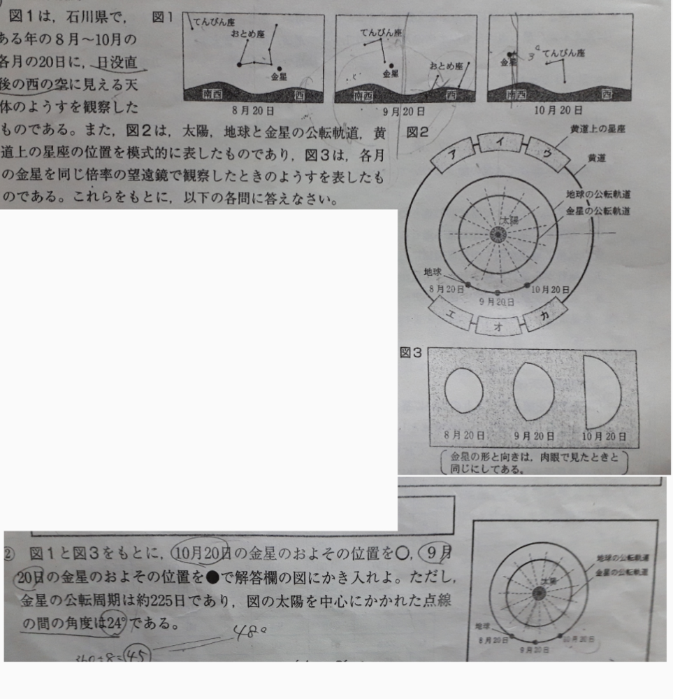 中学理科の天体の問題です。 1番下の解き方を教えてくださいませんか!?お願いします!!!