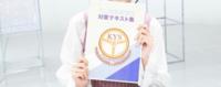 坂道⊿パーツクイズ其の166 画像のテキストを持ってる  現役、または元坂道メンバーさんは  誰でしょう?