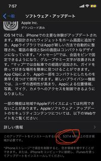 iPhoneのソフトウェアアップデートで、「このアップデートをインストールするには537.4MB以上の空きが必要です。 」はと表示され、iPhoneストレージで項目を削除し、空き容量を増やすように促されます。その指示通...