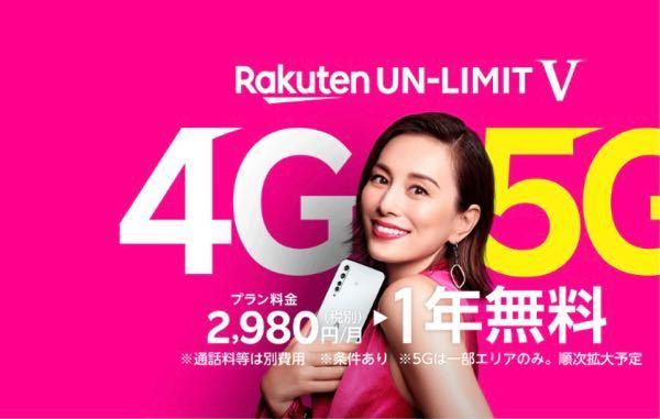 米倉涼子が楽天モバイルのCMで使っているこの携帯分かる方教えてください。