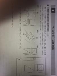 中学数学の見取り図と投影図です。 やり方を教えてください
