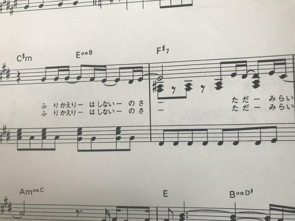ピアノ初心者の者です。2小節目の右手の休むタイミングがわかりません ミは弾きながらファとラは休みながら弾けば良いのでしょうか…