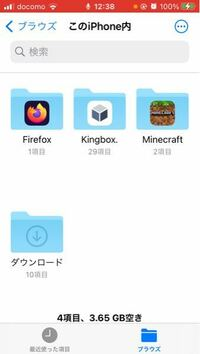 iPhoneでアプリのファイルを表示したいのですがどうやるか分かりません誰か教えてください ♂️ ↓のゲームのアイコンをしてるファイル