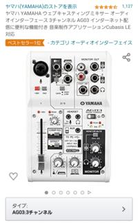 オーディオインターフェースについて YAMAHAのag03という画像の商品の購入を検討しているのですが、キャノンケーブルは付属しているのでしょうか?