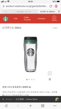スターバックスのタンブラーについて質問です。 デザインが気に入って、以下2つのタンブラー購入を考えています。 ですが、学校や図書館など鞄にいれて持ち運びたいので、密閉性を重視しています。 提示して画像のタンブラーはどちらも鞄で持ち歩くには適さないものでしょうか?  黒いボトル: https://product.starbucks.co.jp/goods/bottle/45247853...