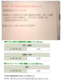 ゆうちょ銀行の電信振替について。 上の写真は基本通知しないで良いのですか? また、この100円は手数料の100円とは別ですか? カテゴリ借ります。