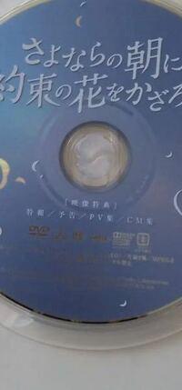 DVDについて質問です。 写真のディスクの映像特典というのは本編の前に流れるのでしょうか?それともどれをみるか選べるようになっているのでしょうか?