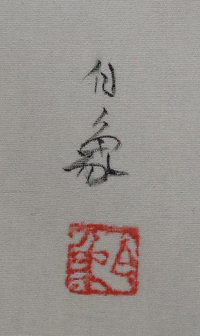 漢字が読めません。家にあった軸ですが漢字が読めません。白象?でしょうか?何卒よろしくお願い致します。