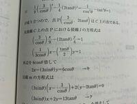 双曲線の法線について、パラメータ表示はPで接線の公式は分かるのですが法線の方程式は何をしているのでしょうか?
