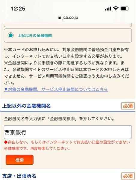 JCB CARD Wのクレカの申し込みについて。西京銀行は引き落としに使えないのですか?
