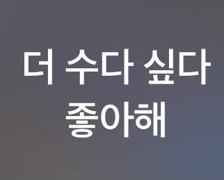 どなたか韓国語に詳しい方いたら教えてください… この韓国語、なんて言ってるんですか??