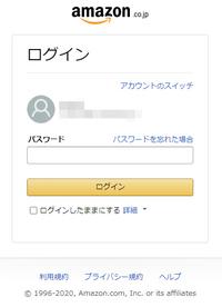 アマゾンのプロフィール画面に入ろうとすると時々、画像のようにパスワードの画面になります。 ところが、しばらく放っておいたらそのまま普通に入れます。 これって詐欺とかではないですよね? (後から普通に入れるのが謎なんです。)
