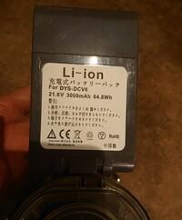 ダイソン V6 の掃除機の互換性バッテリーをインターネットで購入しました。 中国製のものですがしばらくは普通に使えていたのですが、1ヶ月も経たないのですが今日充電後使おうとしたら赤・青のランプが交互に点滅しています。  故障でしょうか? どなたかお詳しい方いらっしゃいましたら教えていただきたいと思いますm(__)m