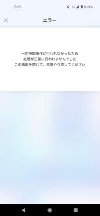 My SoftbankにてTカードを登録しようと したところこのような画面が出てしまい、 何度やり直しても同じ画面が表示されます。 回線状況はWi-Fiと4Gの両方でそれぞれ試し 機種はpixel5 です。 また、YahooJAPANにはTカードを登録済み と、なっています。  なぜでしょうか?