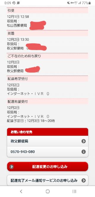 受付 配達 センター 日本 再 郵便