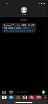 こんな詐欺SMSが流行ってるんですか!? ついURLを開いてしまったけどアカウント情報入れてないから大丈夫ですかね? リファラー取られてたらそれだけでも嫌だなぁ…