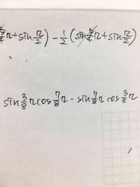 和積の公式を用いると答えは何になりますか?