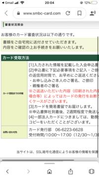三井住友クレジットカード ゴールドをネットで申し込みました。 翌日、審査状況をみたらこの照会がこんな感じでした。 審査は通過なのでしょうか?