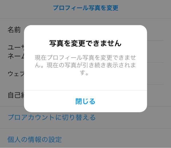 インスタグラムでアイコンを変更するとこんな表示が出てきます。どうすればアイコン変更できますか?...