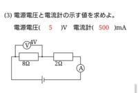 直列回路の計算の問題です この問題の、解き方を教えて頂きたいです