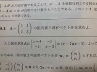 行列式の途中計算なしに書かれていますが、普通に計算してその結果こうなったのか、この行列式からこの、因数分解まで 1回でもっていけるのか。教えて欲しいです。