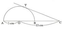 ABは円Oの直径で、OA=5cm OC=13cm、CTは円Oの接線である。CTの長さは□cmである。  □の答えをお願いします!