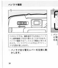 コンパクトフィルムカメラについての質問です。 私は、PENTAX ESPIO 70-Eを使用しています。  昨日からパノラマ切り替えレバーが動かなくなってしまいました。(パノラマ切り替えから動かない)  故障でしょうか?  お詳しい方ご教授ください。よろしくお願い致します。