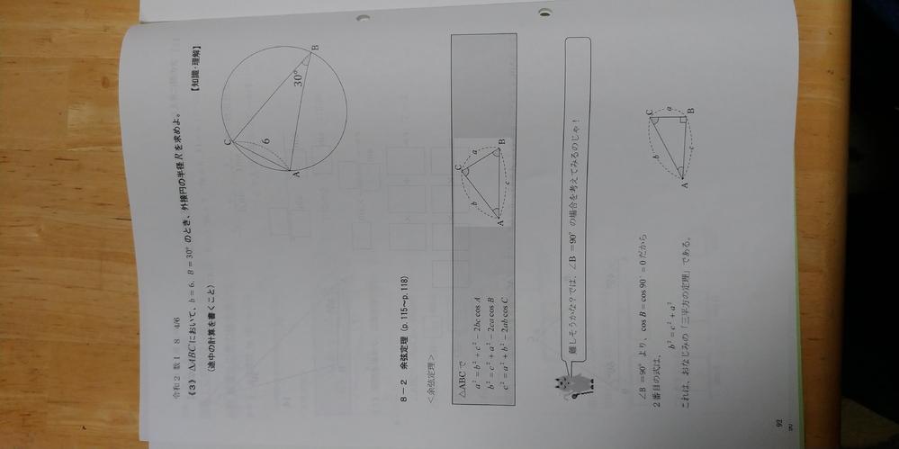高校1年数学の問題です。 この問題の途中式が分かりません 答えを教えてください