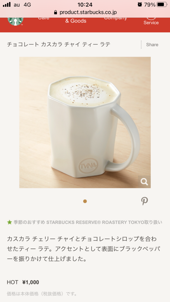 スタバのチョコレートチャイティーラテに使われている白いカップが購入可能か教えていただけないでしょうか。 すごく気に入ったのですが、見つからず。 よろしくお願いします。