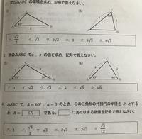 三角比の応用の問題です。 解いてもらえますか?お願いします。 見にくかったらすみません…。